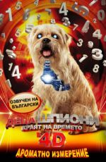 Spy Kids: All the Time in the World / Деца шпиони: Краят на времето (2011)