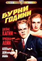 The Roaring Twenties / Бурни години (1939)