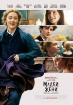 Little Women / Малки жени (2019)