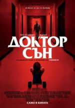 Doctor Sleep / Доктор Сън (2019)