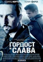 Pride and Glory / Гордост и слава (2008)
