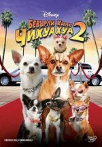 Beverly Hills Chihuahua 2 / Бевърли Хилс Чихуахуа 2 (2011)
