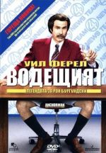 Anchorman: The Legend of Ron Burgundy / Водещият (2004)